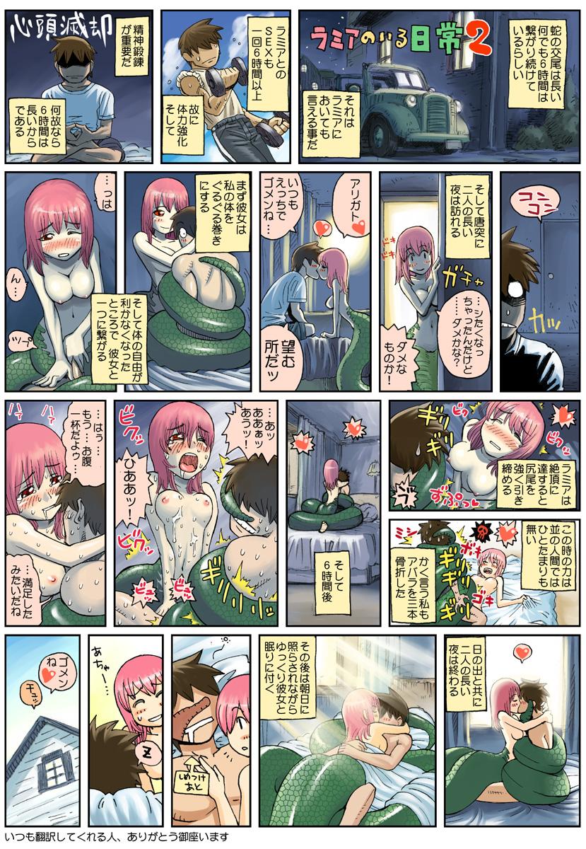 musume no crunchyroll monster iru nichijou Goku se coje a bulma