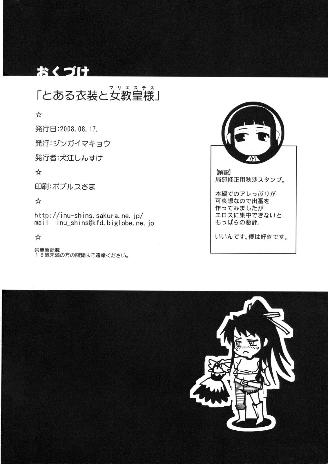 no second to shoukan majutsu maou shoujo dorei season isekai Girl foxy five nights at freddy's