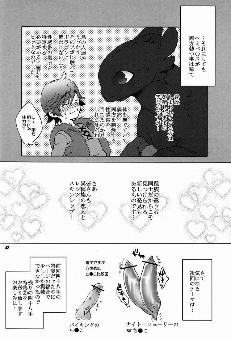 porn to how your train dragon gay Mahou shoujo (raita)